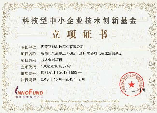 技术创新基金立项证书